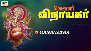 Gananatha Songs Video in MP4,HD MP4,FULL HD Mp4 Format