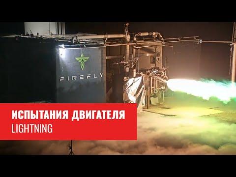Испытание двигателя Lightning компании Firefly Макса Полякова
