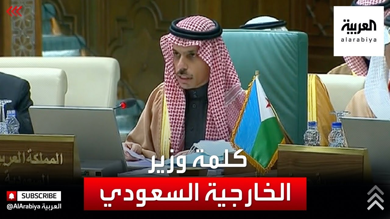 كلمة وزير الخارجية السعودي فيصل بن فرحان باجتماع الجامعة العربية على مستوى وزراء الخارجية  - نشر قبل 2 ساعة