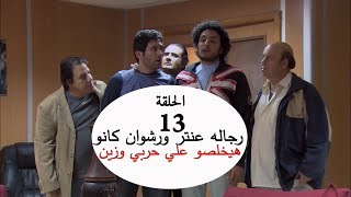 رجاله عنتر ورشوان كان هيخلصو علي حربي وزين .. شوف اللي حصل معاهم