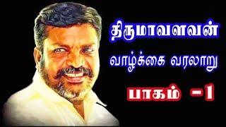 Thirumavalavan's back is a biography Part-1|Thiruma Songs|Videos Velichamtv