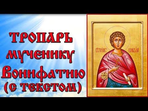 Тропарь Святому мученику Вонифатию Молитва с текстом и Иконами