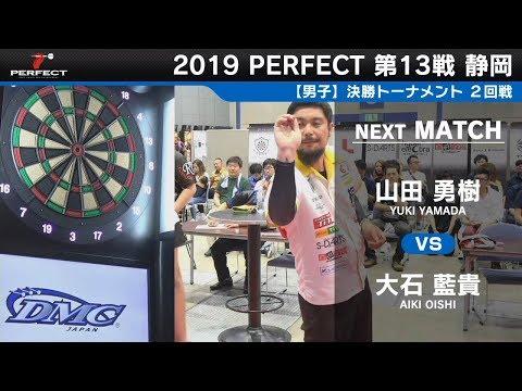 山田勇樹 vs 大石藍貴【男子2回戦】2019 PERFECTツアー 第13戦 静岡