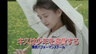 東京パフォーマンスドール - キスは少年を浪費する