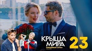 Крыша мира   Сезон 2   Серия 23