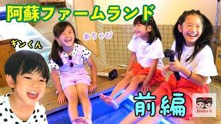 原点回帰をテーマに「熊本の旅」第1弾は、れのれらTVが始まるきっかけとなった@Kan & Aki's CHANNELかんあきチャンネル ファミリーとご一緒させて頂き、阿蘇ファーム ...