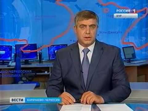 Вести КЧР_06.08.2013