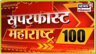 Top Morning Headlines | Marathi News | Superfast Maharashtra August 20, 2019