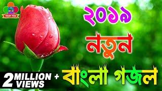 নতুন বাংলা গজল 2019 | New Gojol 2019 |  New Islamic Gojol