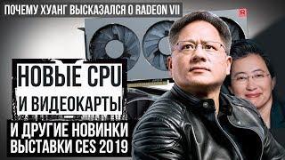 Новые процессоры, видеокарты  и другие интересные новинки CES 2019