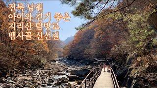 [주말 VLOG] 전북 남원 / 아이와 걷기 좋은 지리…