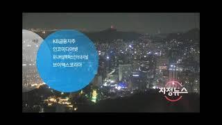 YTN 자정뉴스 ED+YTN24 NEXT 버전 (2021.05.24)