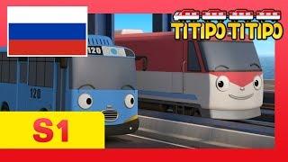 Титипо Новый эпизод l #2 Едем в Городок Чух-Чух!  l мультфильм для детей l Паровозик Титипо