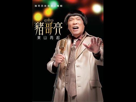 懷念豬哥亮(越頭看自己) 2017/05/15 (1946~2017)