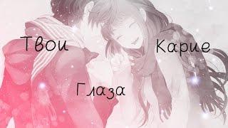 Аниме клип про любовь - Твои карие глаза ( Аниме романтика + AMV + Anime Mix )