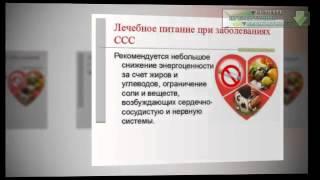 Презентация на тему Лечебное питание