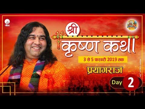 Krishna Katha || Prayagraj || Day 2 || 03-05 February 2019 || SHRI DEVKINANDAN THAKUR JI