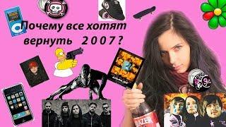 Почему все хотят вернуть 2007?