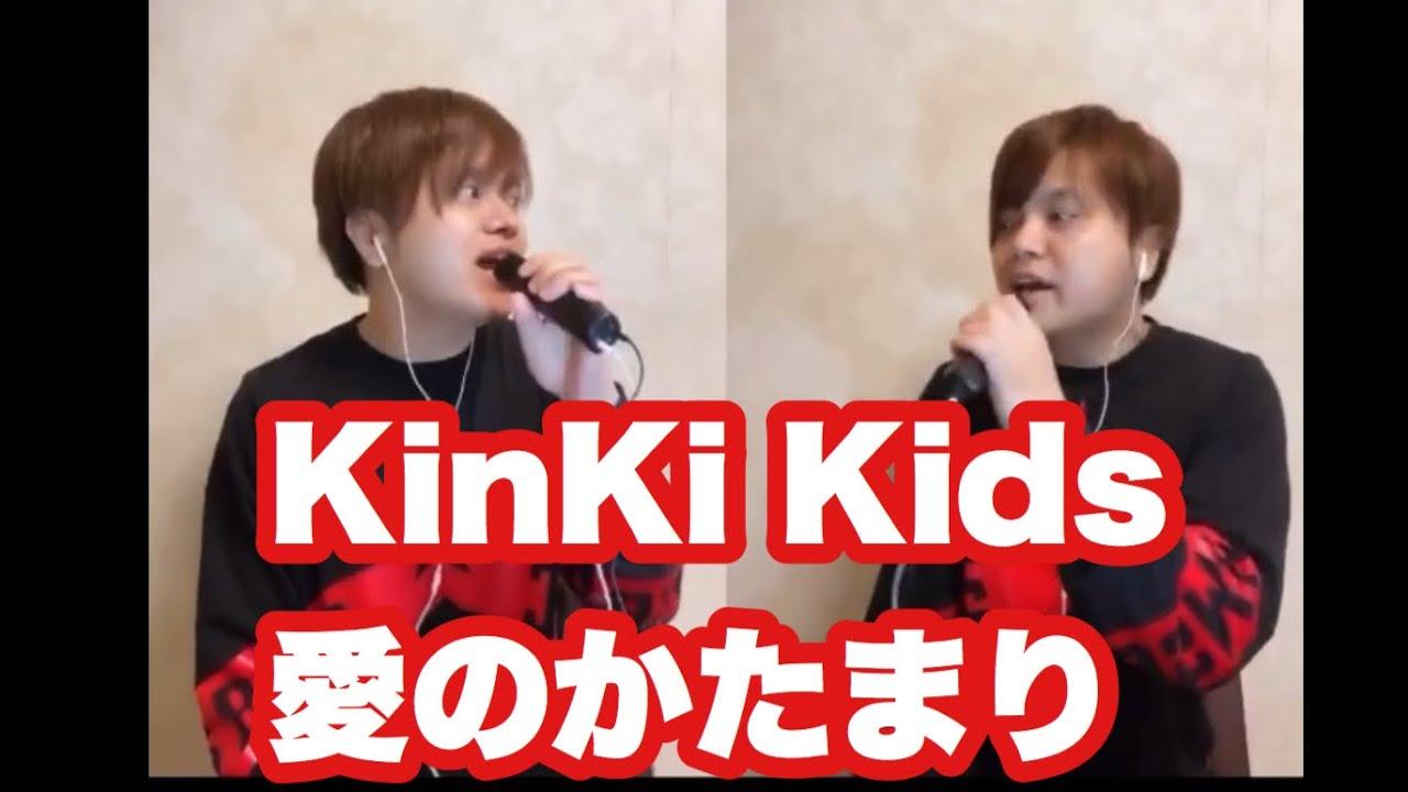 KinKi Kids 愛のかたまり ハモりパート