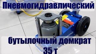 видео  Автосервисное оборудование  №1