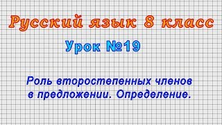Русский язык 8 класс (Урок№19 - Роль второстепенных членов в предложении. Определение.)