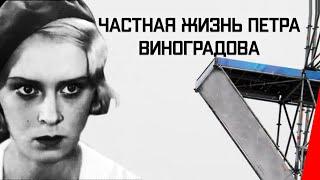 Частная жизнь Петра Виноградова / The Private Life of Pyotr Vinogradov (1934) фильм смотреть онлайн