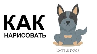 Картинки собака. КАК НАРИСОВАТЬ СОБАКУ карандашом(Как нарисовать собаку поэтапно карандашом для начинающих за короткий промежуток времени. http://youtu.be/tnHIV150zRM..., 2015-06-25T07:58:14.000Z)