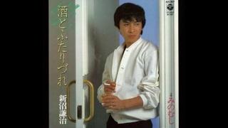 1983年発売。 作詞:里村龍一 作曲:聖川湧 編曲:高田弘.