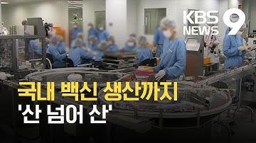 """""""화이자 등 mRNA 방식 단기간 국내 생산 어려워"""" / KBS 2021.05.06."""