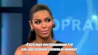 Beyonce on Oprah Show (Part I) (русские субтитры)