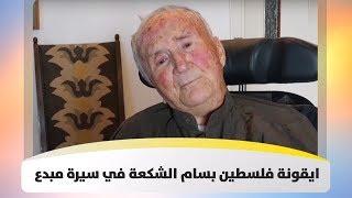 ايقونة فلسطين بسام الشكعة في سيرة مبدع