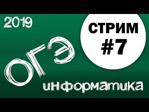 Стрим #7. ОГЭ по информатике 2019, 9 класс. Задачи 1-15