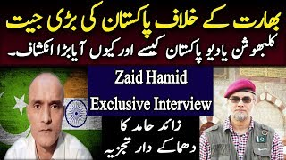 Zaid Hamid Exclusive Interview On Kulbhushan Jadhav Verdict | Top Story