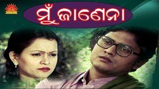 Mu janena || Odia Classic video song|| Hd Video
