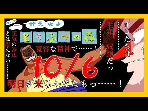 【#かえ森】ローンかえせよ どうぶつの森 10/6【天開司/にじさんじネットワーク】