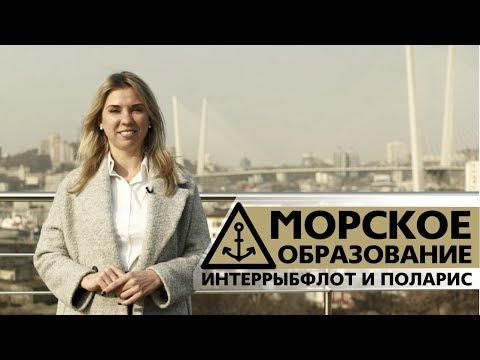 Интеррыбфлот и Поларис предлагает морское образование в учебных заведениях Владивостока и Камчатки
