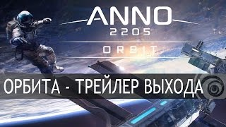 ANNO 2205: Орбита - Трейлер выхода [RU]