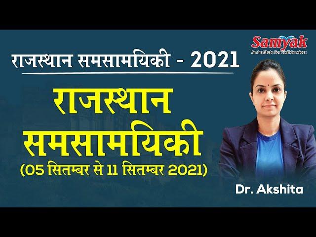 राजस्थान समसामयिकी 2021 #34 | Dr. Akshita Chaudhary | Rajasthan Weekly Current Affairs | RAS | RPSC