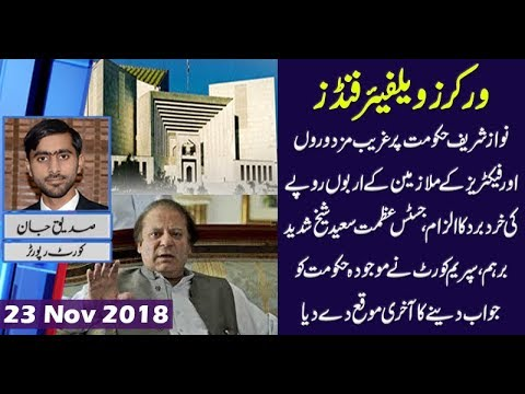 SC warns govt to settle Workers Welfare Fund (WWF) dispute | Details by Siddique Jaan 23 Nov 2018