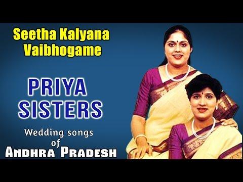 Seetha Kalyana Vaibhogame | Priya Sisters(Album: Wedding Songs Of Andhra Pradesh)