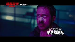 【銀翼殺手2049】銀翼殺手才能拯救世界