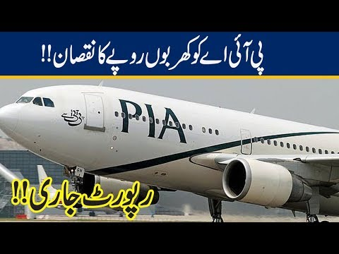 What Is The Reason Of PIA Losses ? Watch Special Report