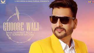 Choore wali - full song 2019 | gurpreet billa best punjabi v records