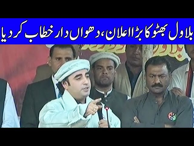 Bilawal Bhutto Speech Today | 20 August  2019 | Dunya News