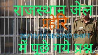 Rajasthan Jail Prahari 20/10/2018 Second Shift Online Paper