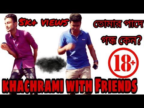 Khasrami || খাছরামি with friends || Bangla New Funny Video 2017 with English Subtitle