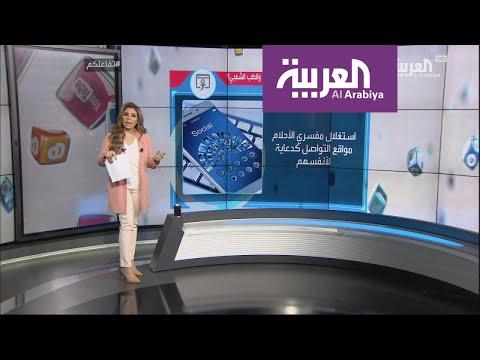 تفاعلكم   ملاحقة مدعي تفسير الأحلام في السعودية