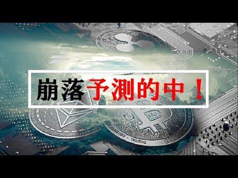 仮想通貨News:予測完全的中!!今後更なる崩落サイン出現中