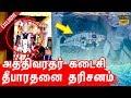 Athivaradar Last Day Darshan 47th Day 2019 | Athivaradar Under the Water |  Athi Varadaraja Perumal