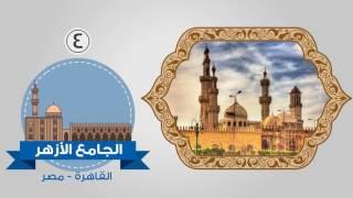 10 معلومات في 90 ثانية - أهم 10 معالم إسلامية في العالم